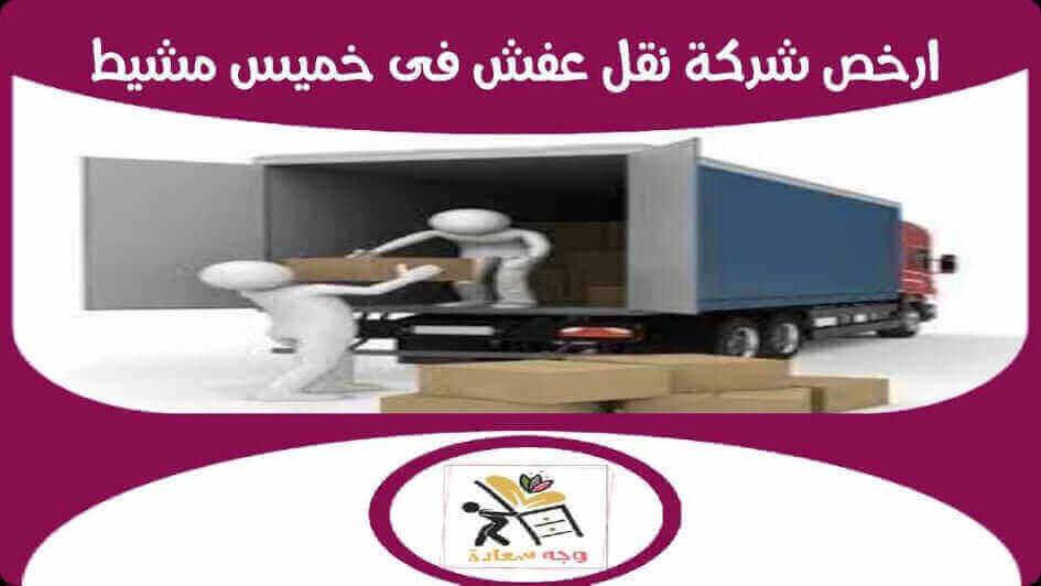 ارخص شركة نقل عفش بخميس مشيط 0509344618