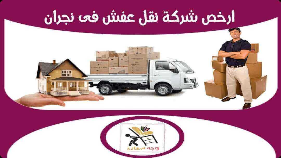 ارخص شركة نقل عفش بنجران 00201274573750 للايجار