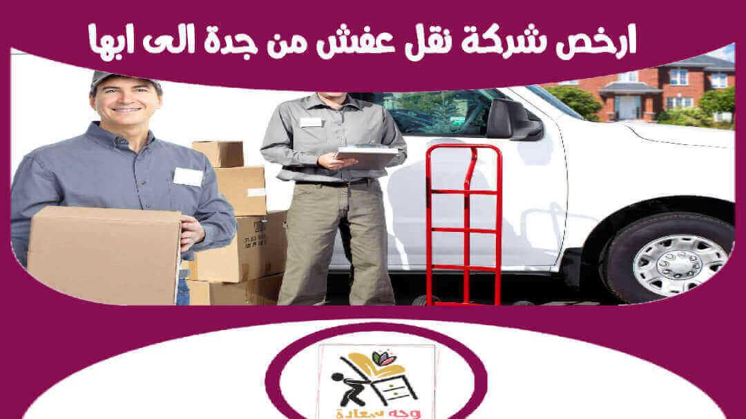 شركة نقل عفش من جدة الى ابها00201274573750