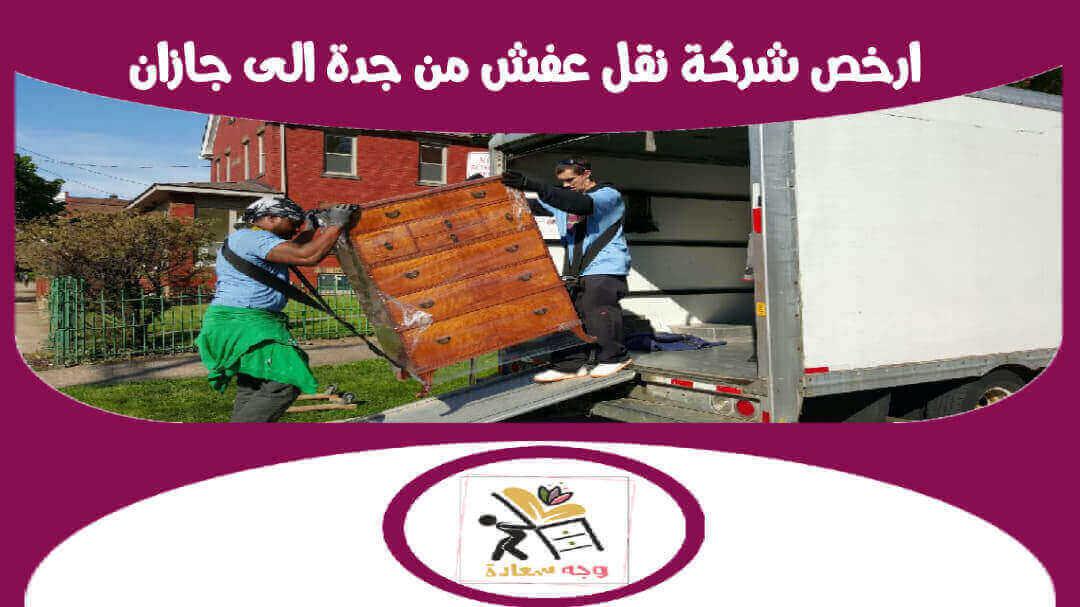 شركة نقل عفش من جدة إلى جازان 00201274573750