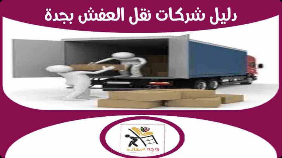دليل شركات نقل العفش بجدة عروض مميزة 0555792644