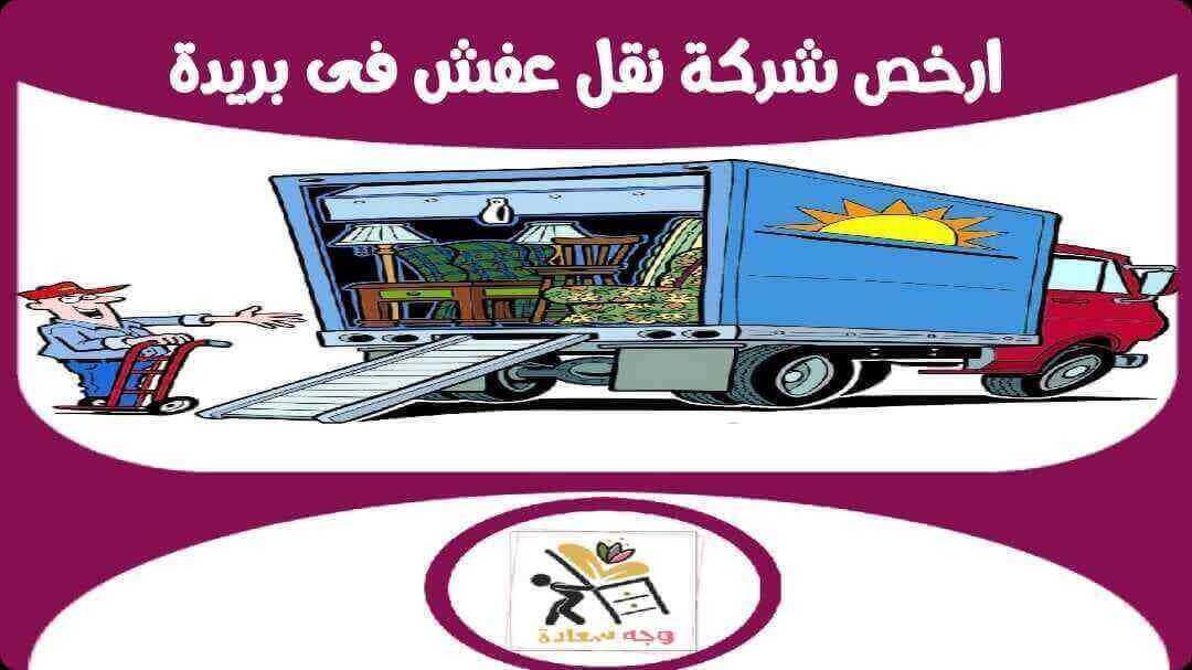 ارخص شركة نقل عفش ببريدة 00201274573750 للايجار