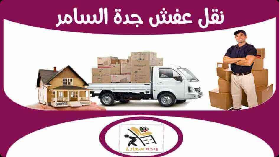 نقل عفش جدة السامر 0555792644 خصم 40% لفتره محدوده