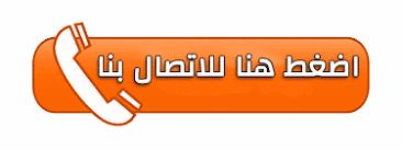 نقل عفش جدة السامر_اتصل بنا