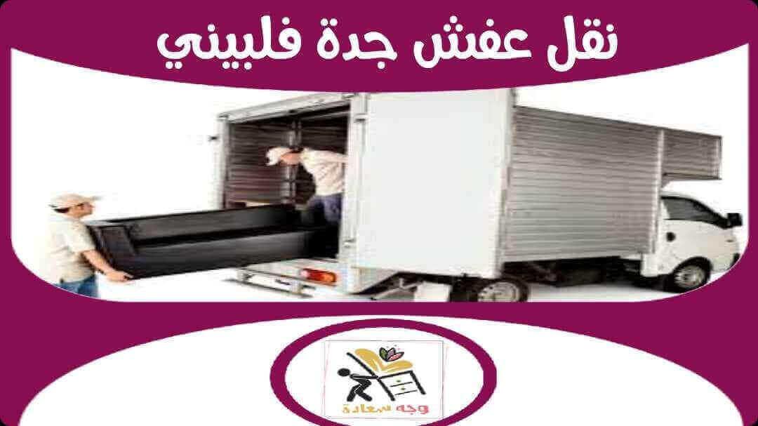 شركة نقل اثاث بجدة عمالة فلبينية 00201274573750 للايجار